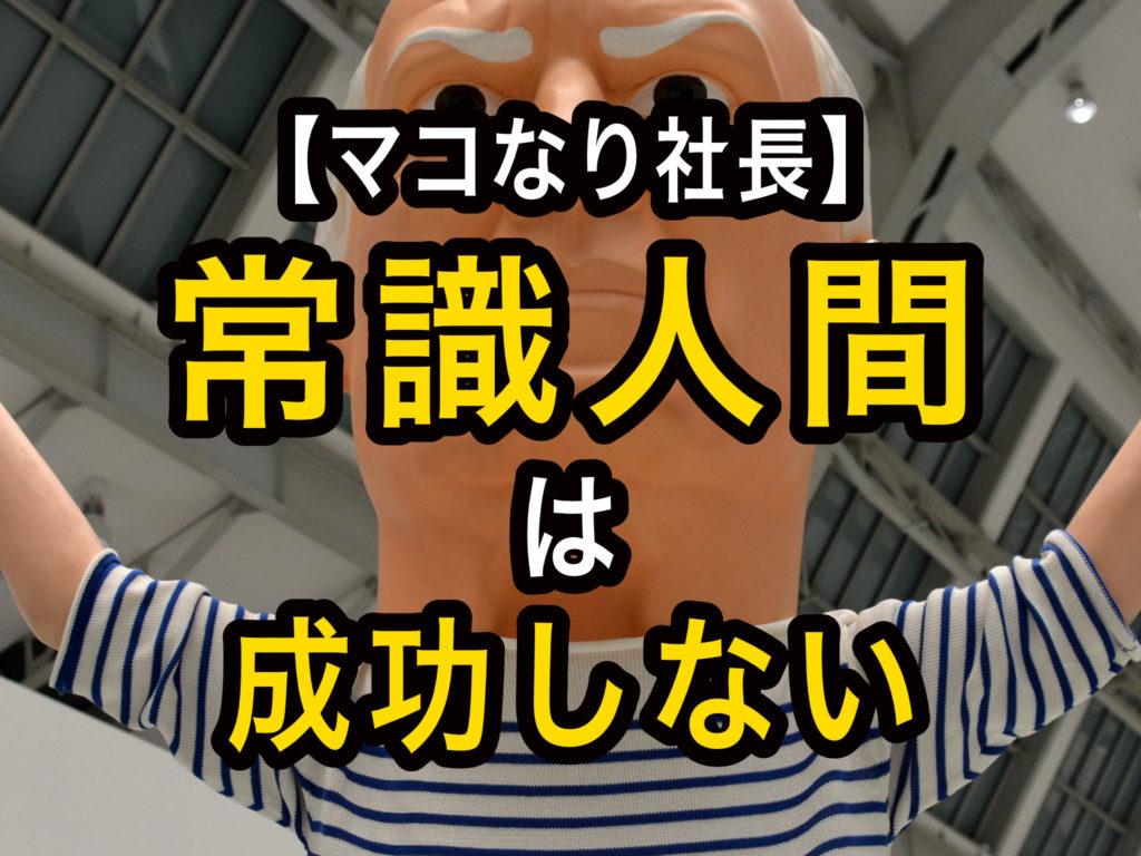 本 マコ なり 社長