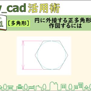 《簡単》Jwcad(091)【多角形】円に外接する正多角形を作図するには<使い方>