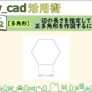 《簡単》Jwcad(092)【多角形】辺の長さを指定して正多角形を作図するには<使い方>