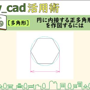 《簡単》Jwcad(089)【多角形】円に内接する正多角形を作図するには<使い方>